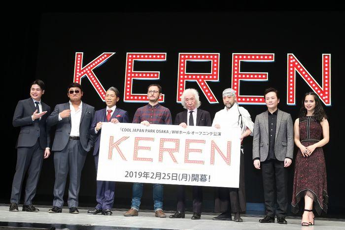 関西発のノンバーバルのショー『KEREN』開幕