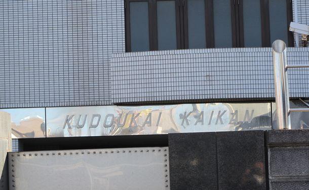 「日本一危険」な暴力団・工藤会の動き急