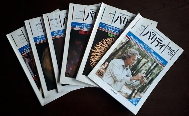 物理科学雑誌『パリティ』が廃刊へ