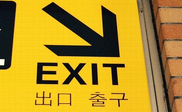 29時間で身につく「にわか韓国語講座」(26)