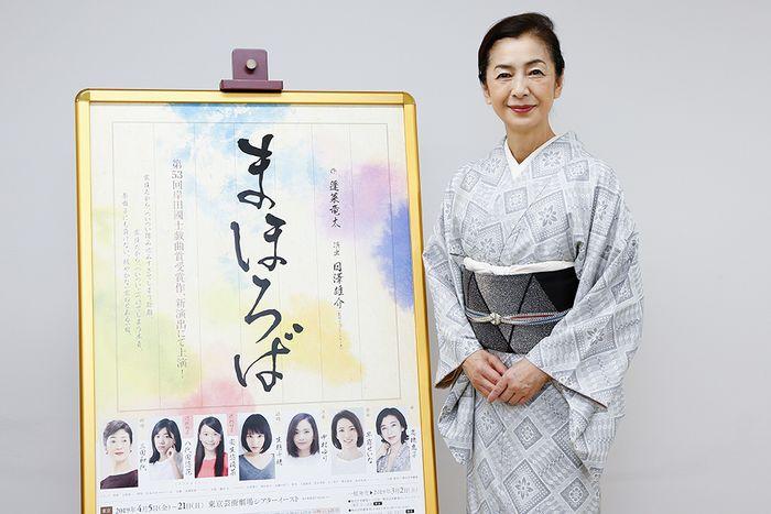 高橋惠子、舞台『まほろば』に出演