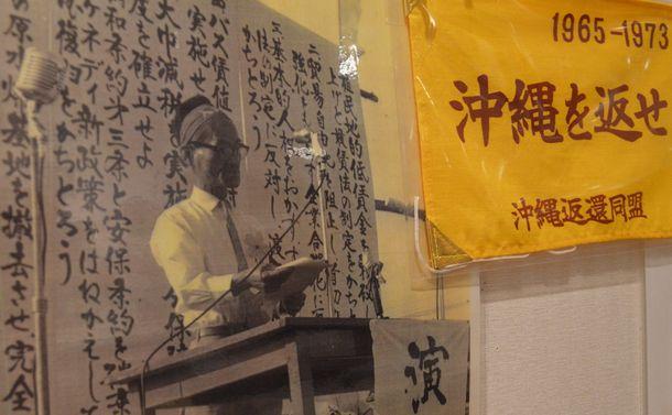 「日本人民と結合せよ」 沖縄から叫んだ不屈の人