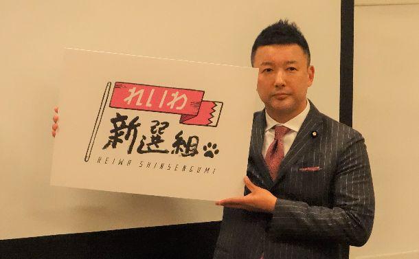 山本太郎氏「れいわ新選組」の公約は実現する!?