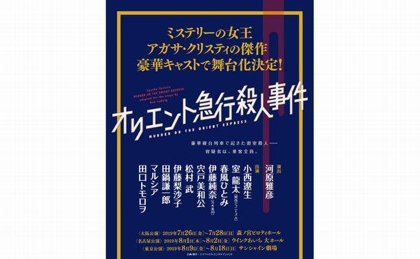 『オリエント急行殺人事件』舞台版、日本初上演