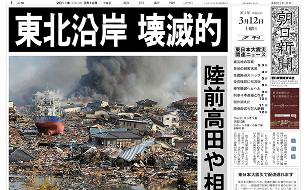 平成は「大災害の時代」だったのか