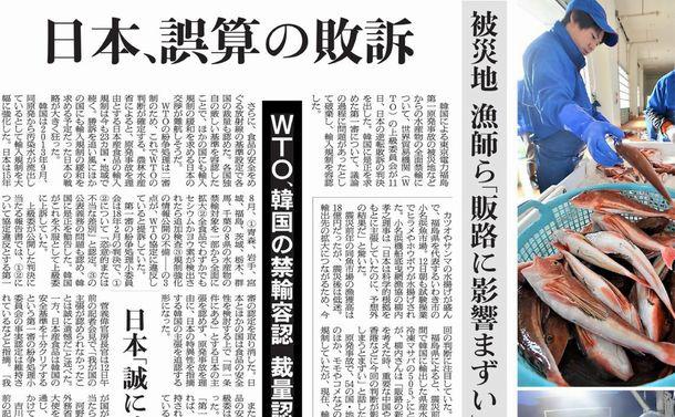 日本は韓国にWTOで敗訴したのか?
