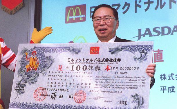 日本マクドナルド創業者・藤田田氏のベンチャー魂