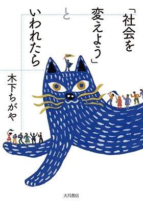「山本太郎現象」を読み解く