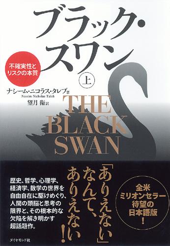 大阪ガス・尾崎会長が読む「ブラック・スワン」