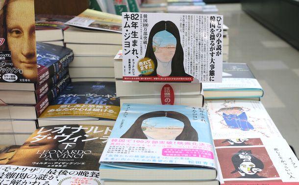 日本語で読んだ『82年生まれ、キム・ジヨン』