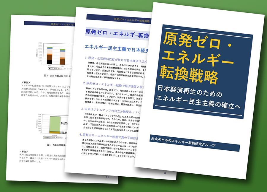 原発ゼロ・エネルギー転換戦略を発表!