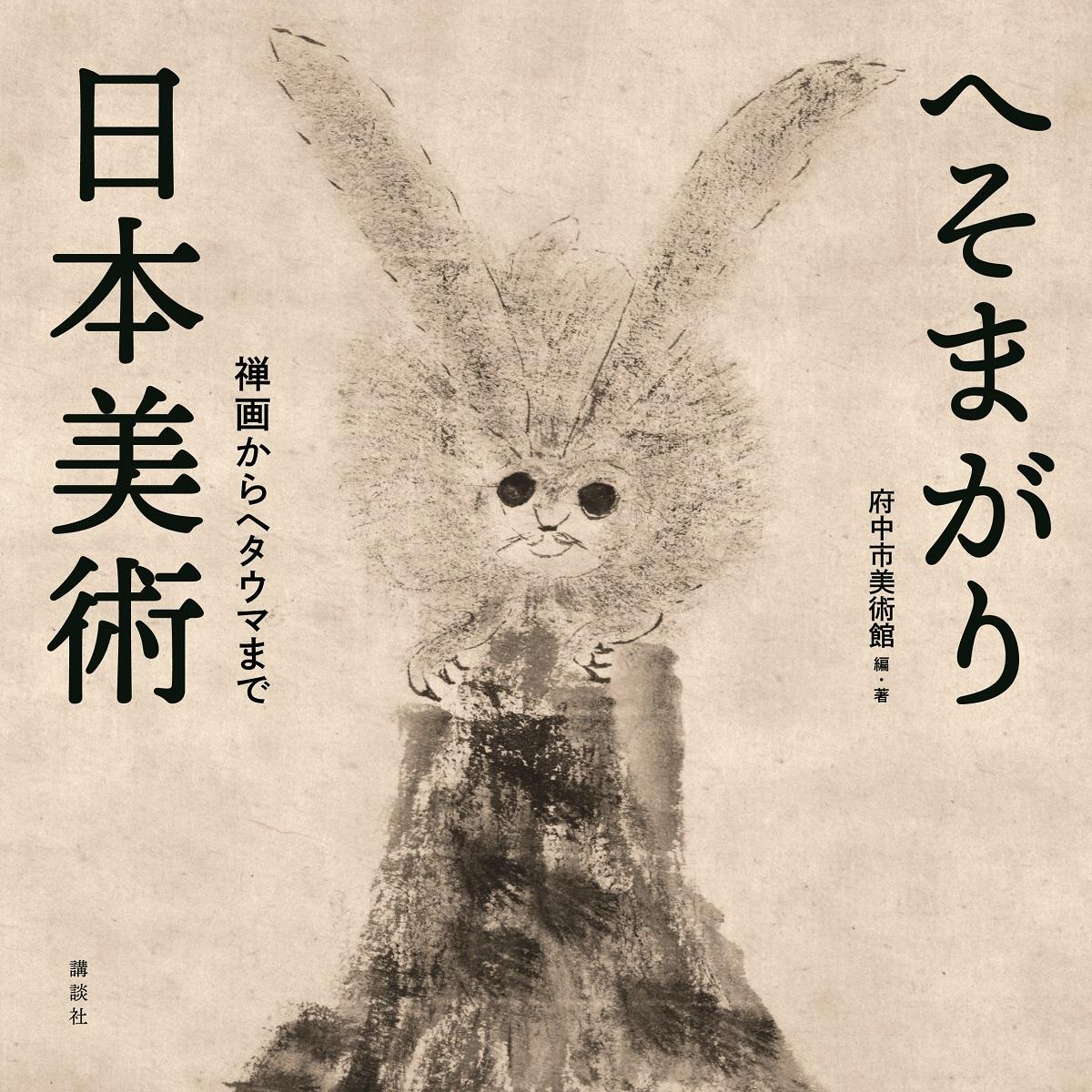 ゆるい、かわいい、もう一つの日本美術