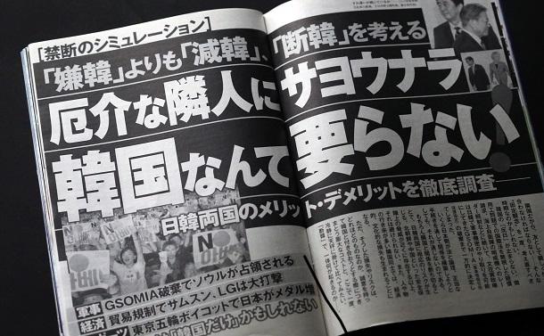 「韓国人の病理」をめぐる『中央日報』の深い考察