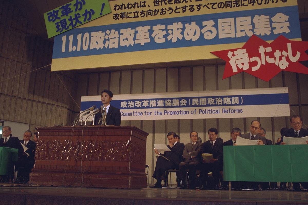 日本政治を呪縛した「改革」の号砲