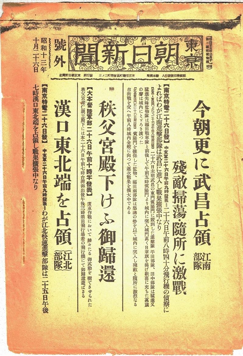 阿部サダヲ演じる『いだてん』田畑政治と戦争