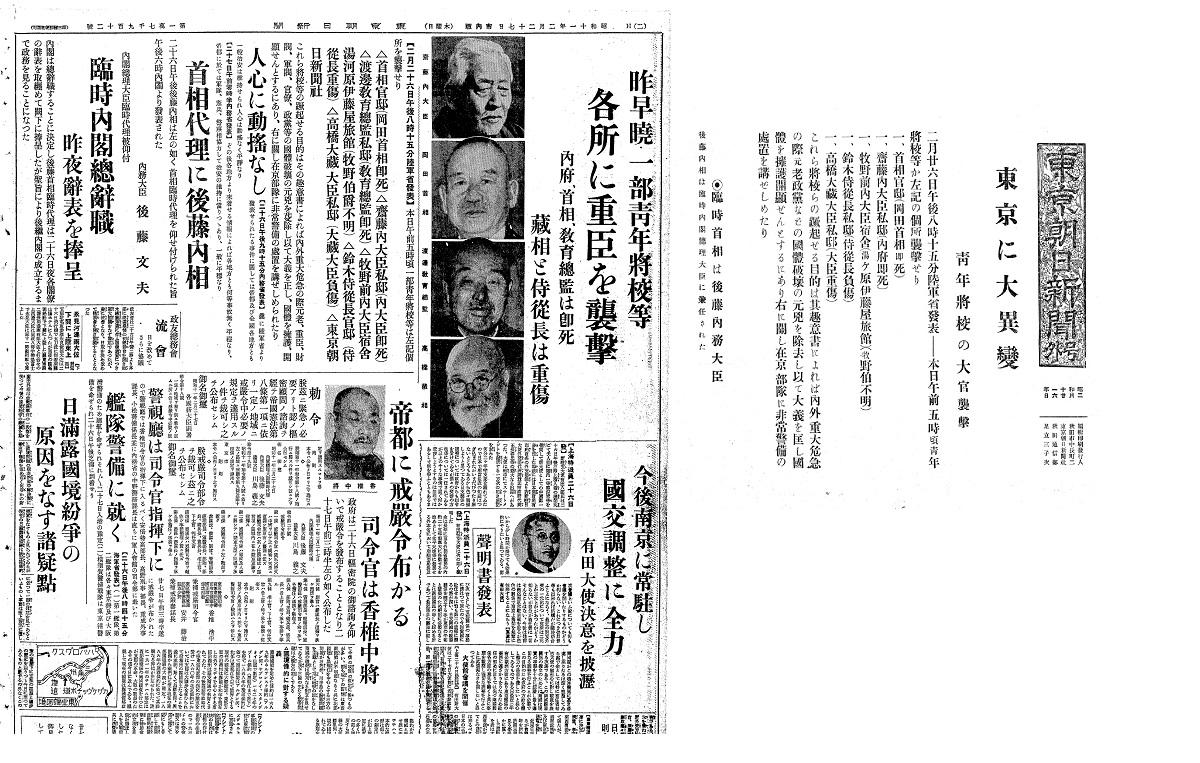 いだてん』の職場が襲われた、二・二六事件 - 前田浩次|論座 - 朝日 ...