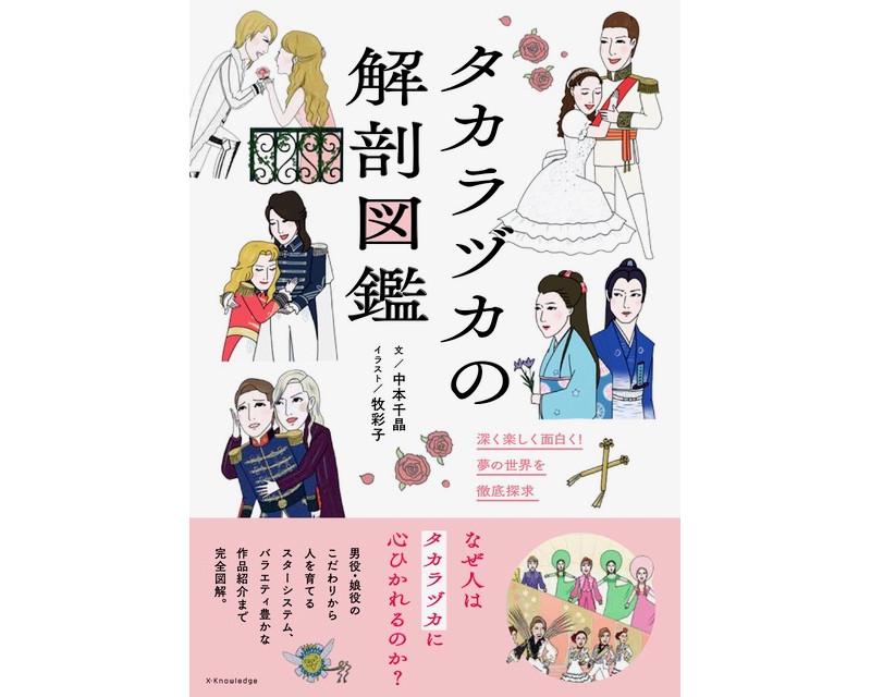 中本千晶さんの新刊「タカラヅカの解剖図鑑」