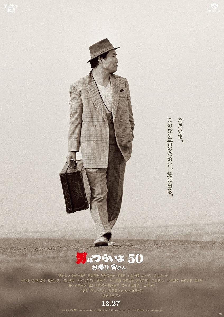 寅さんは今も変わらず日本のどこかを旅している