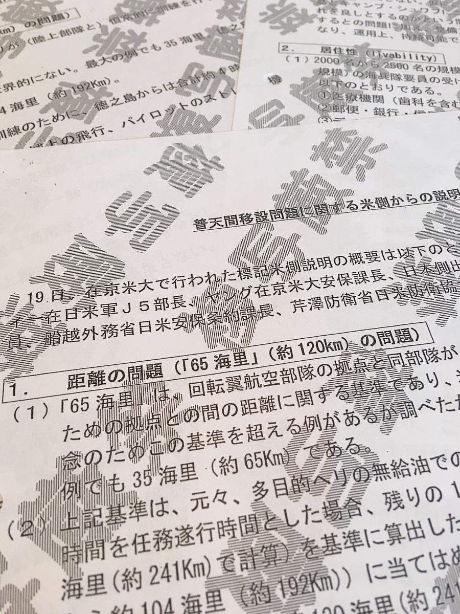 鳩山由紀夫「普天間基地は国外に移転できた」