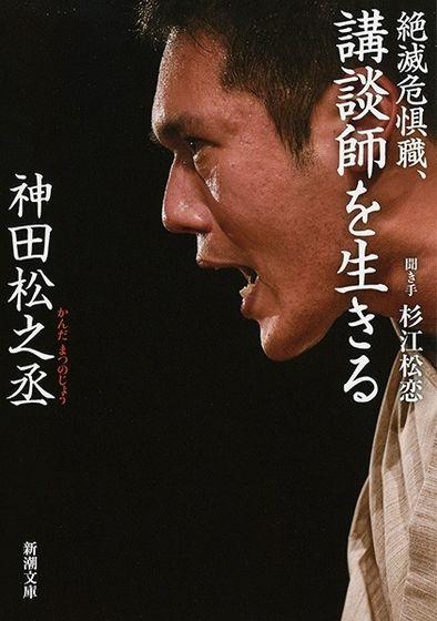 講談師、神田松之丞。希代の悪漢を語った5夜