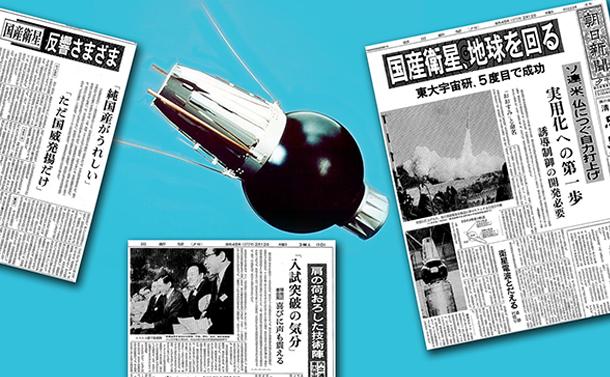 日本初の人工衛星打ち上げ成功から50年