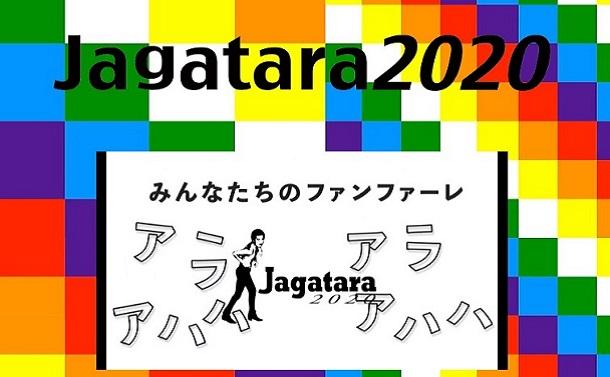 JAGATARAは生きている