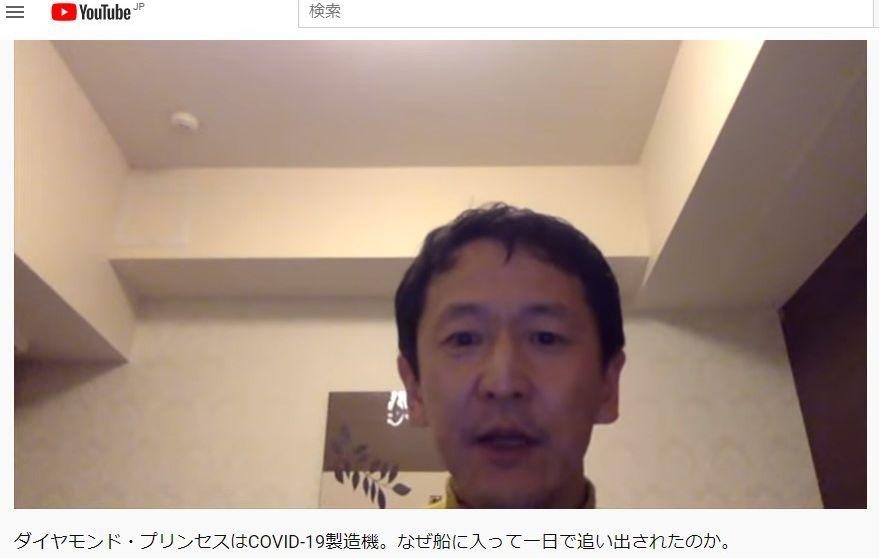 ダイヤモンド・プリンセス号。岩田教授の衝撃動画と問題の本質
