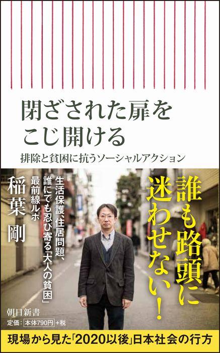 稲葉剛さんの連載「貧困の現場から」が朝日新書に