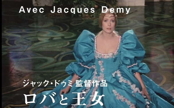 『ロバと王女』と『ロシュフォールの恋人たち』、ミュージカルの至福の傑作