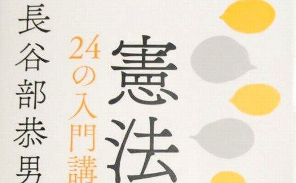 「打倒 芦部憲法学」弟子の長谷部恭男早大教授が語る
