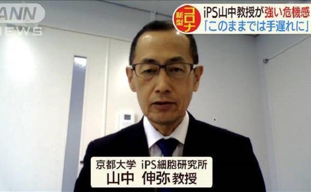コロナ危機克服へ、山中伸弥教授の政策提言を生かせるか