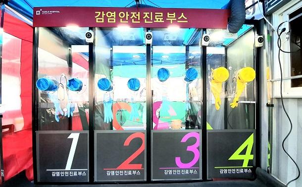 韓国的新型コロナ対策――監視と感染抑止のジレンマ