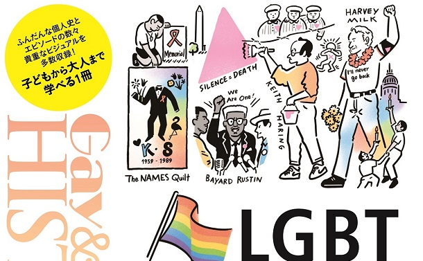 LGBT運動の歴史を知る「子ども向け」の本