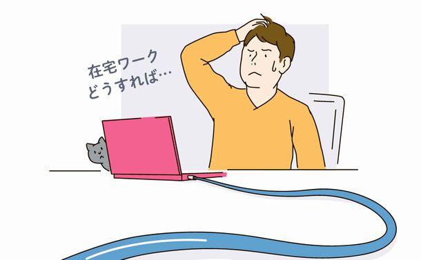 【1】テレワーク、便利な点と要注意点