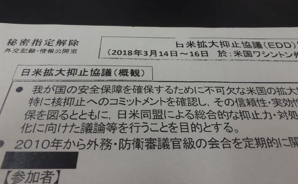 日本が米国の対中核戦略に注文 密室協議で「核の傘」にすがる実態あらわに