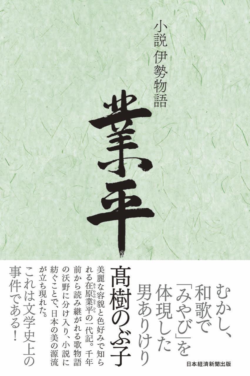 初めて小説化された平安時代のプレイボーイ、在原業平の生涯(前編)