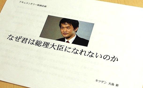 映画『なぜ君は総理大臣になれないのか』を撮って~小川淳也との17年