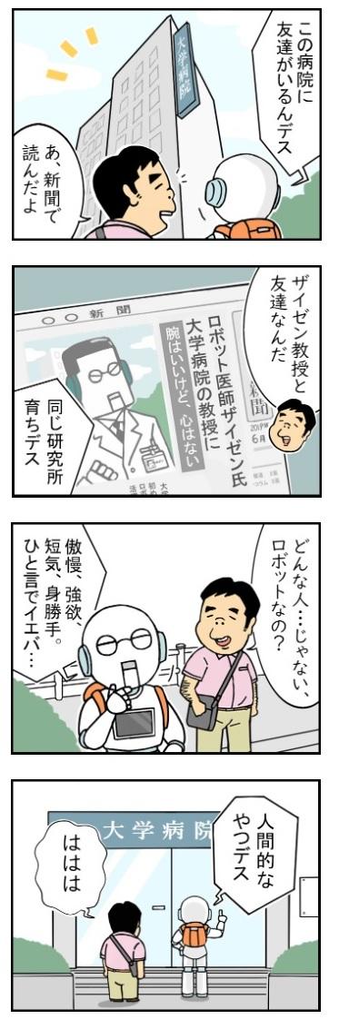 【7】バカ殿理論とは何か?