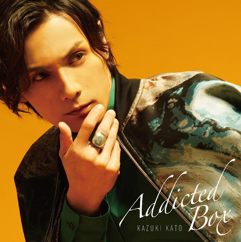 加藤和樹ミニアルバム「Addicted BOX」6/10リリース/下