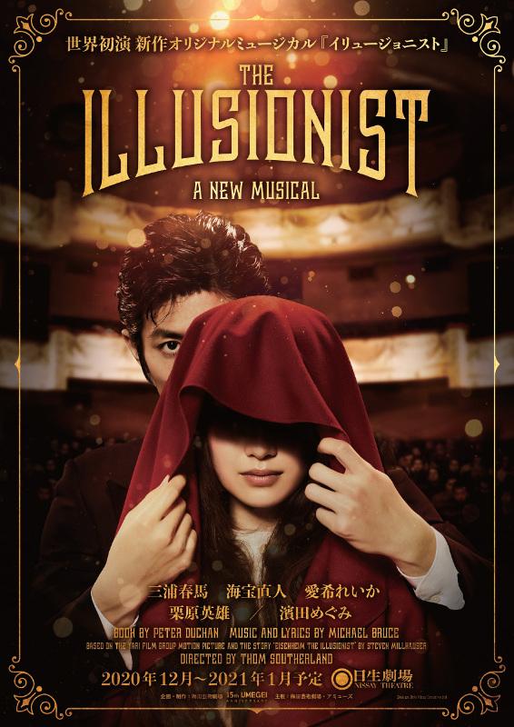 世界初演『The Illusionist-イリュージョニスト-』