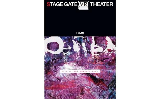 シーエイティプロデュース STAGE GATE VR シアター