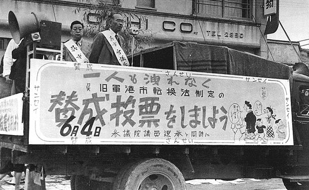 旧軍港市・呉市で70年前にあった住民投票の物語