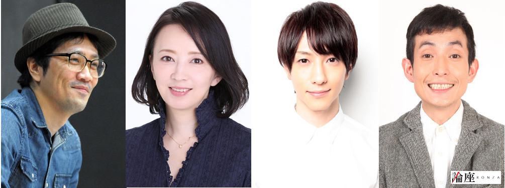 田村孝裕が手掛ける新作舞台「時子さんのトキ」の上演が決定