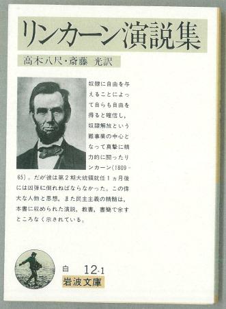 アメリカは分裂を克服できるのか。『リンカーン演説集』から考える