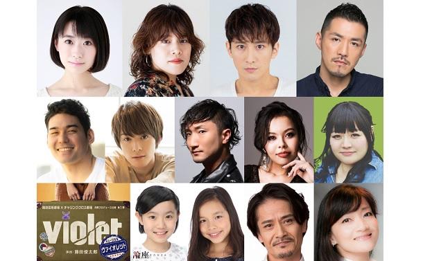 ミュージカル『VIOLET』日本キャスト版 3日間のみの限定上演決定!
