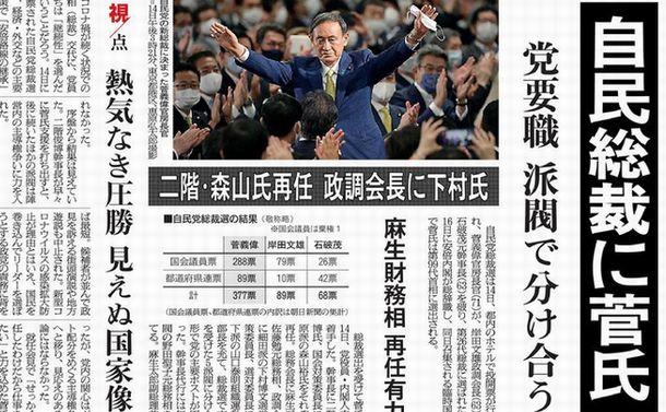 「権力者と同じ思考」で働く政治記者たち~菅政権発足の新聞報道を見て