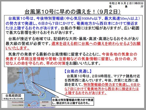 台風10号の厳重警戒 議論を封じずに教訓の整理を