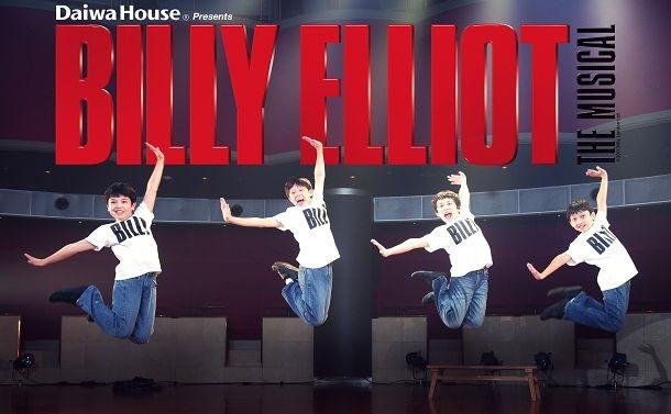 『ビリー・エリオット』はコロナ禍の演劇界の希望になれるか