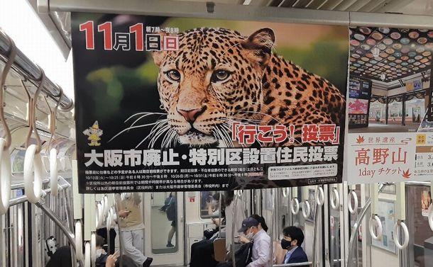 賛否拮抗 [大阪市廃止・特別区設置]の是非を問う再びの住民投票
