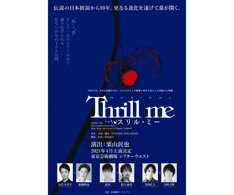 ミュージカル『スリル・ミー』2021年4月上演決定